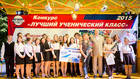 Финал конкурса «Лучший ученический класс - 2015»