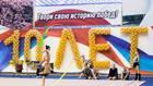 Празднование 10-летия дворца спорта «Буртасы»