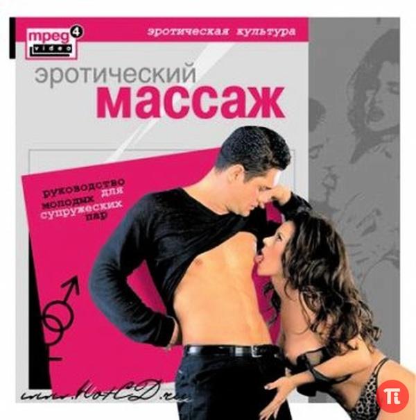 СКАЧАТЬ бесплатно Эротический массаж обучающий курс DVDRip.