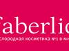 новый пункт выдачи заказов Faberlic
