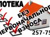 Ипотека без первоначального взноса от 8% годовых