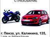 АвтоСтрахование ул. Калинина, 135, 1 этаж (зд. Фабрика Игрушек)