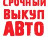 Выкуп битых и неисправных машин в Пензенской области