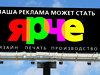 Печать рекламных баннеров в Пензе