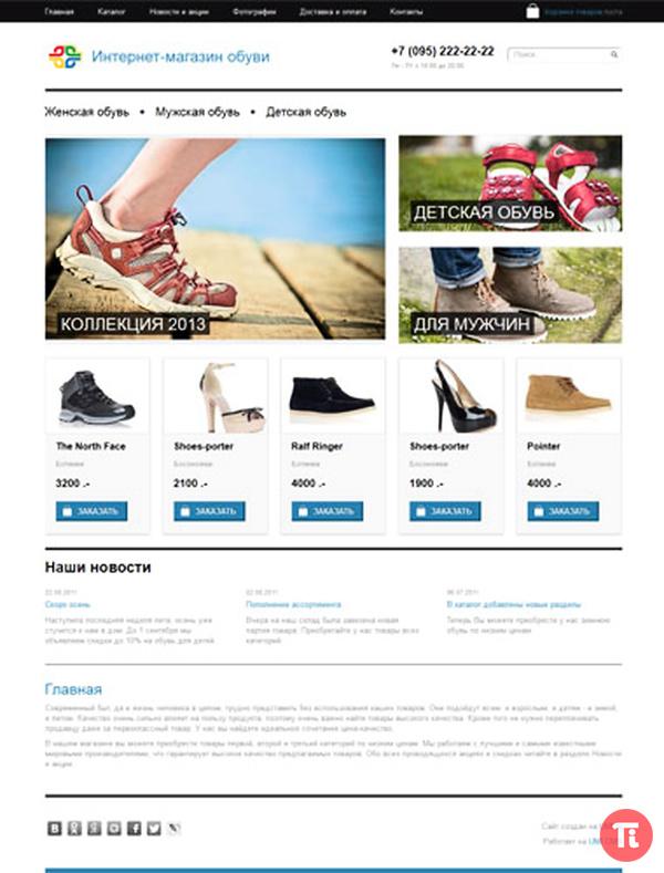 Дизайн интернет магазина примеры работ