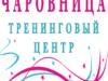 Астропсихологические консультации в Чаровнице.