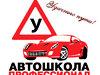 Автошкола профессионал