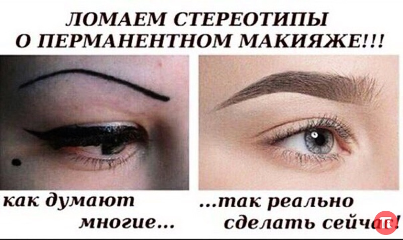Факты о перманентном макияже