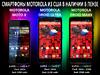 Смартфоны Motorola MOTO X , Motorola Droid MAXX и др - в наличии в Пензе , продаю