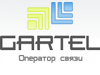 Первый безлимитный оператор России - GARTEL