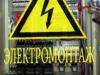 Электромонтажные работы, Вызвать электрика в Пензе