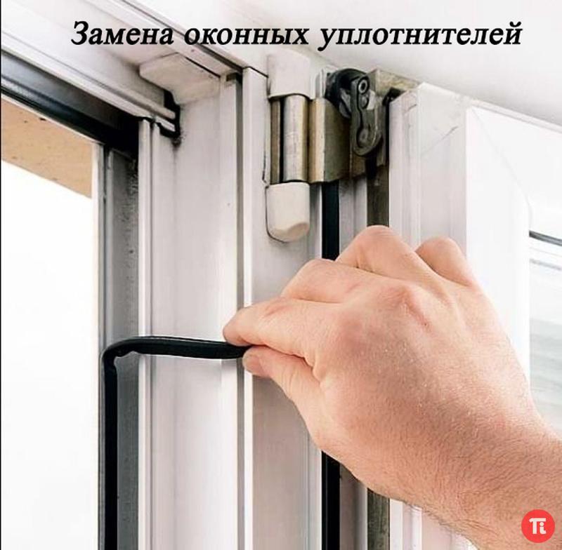 Замена уплотнителя на балконной двери цена.