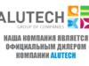 Cекционные ворота ALUTECH-цены без посредников (ВоротаВсехВидов)