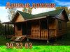 Дачные домики, дома для дачи под ключ в Пензе
