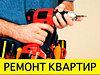 Отделка и ремонт квартиры в Пензе, Спутнике, Терновке