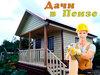 Построим одноэтажный дачный домик 6 на 6 под ключ в Пензе