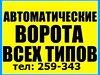 Заказать и установить-Гаражные Ворота в компании по тел: 259-343