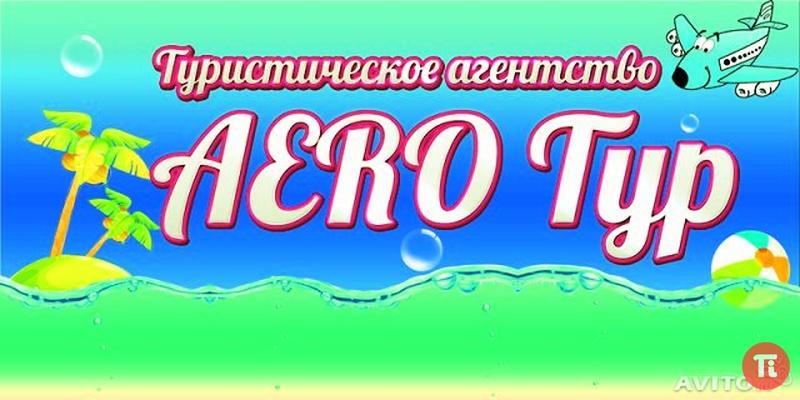 Витязево | Павлин—автобусные туры | 400x800