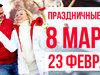 Автобусные туры на 23 февраля и 8 марта! Поехали