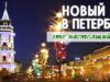 Автобусные туры туры из Пензы на Новый год и Рождество