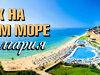 Болгария! Любимые отели