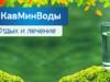 Кавказские Минеральные Воды: сезон интересных предложений