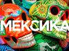 Мексика! Новинка! Комбинированные туры