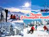 Новый год - Болгария