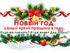 Новый Год и Рождество в Андорре