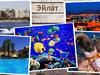 Новогодние туры с отдыхом в Эйлате и на Мертвом море