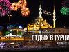 Новогодняя Турция готова встречать туристов!!!