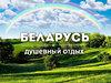 Отдых и лечение в санаториях Беларуси