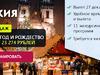 Приглашаем в Чехию и объявляем снижение цен на туры в Новый год