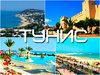 Тунис! Лучшие цены на горящие предложения