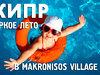 Все на Кипр! Отдыхаем в Makronisos Village 3*