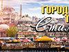 Яркие краски Стамбула с вылетом из Самары