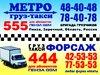 Груз-такси МЕТРО: Круглосуточно! грузоперевозки любых грузов